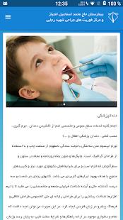 Emtiaz Hospital - náhled