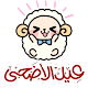 ملصقات عيد الأضحى 2020 WAStickerApps Download for PC Windows 10/8/7