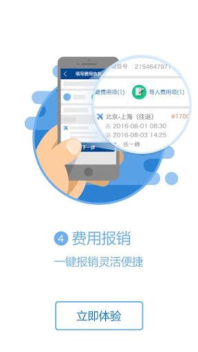 玩免費旅遊APP|下載携程企业商旅 app不用錢|硬是要APP