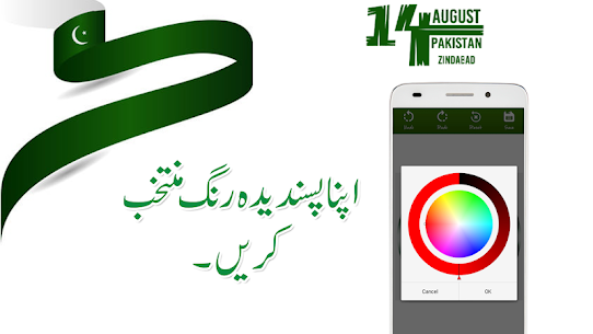 14 August Name DP Maker 2020 3
