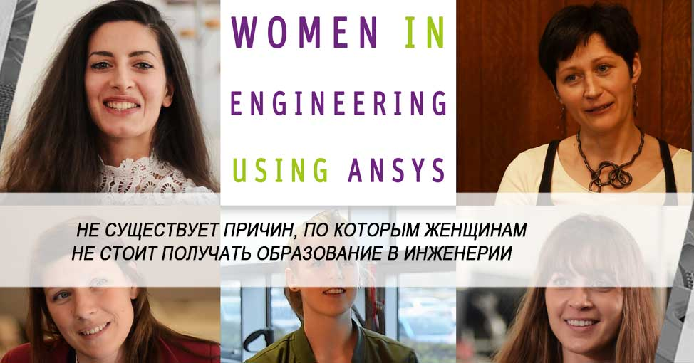 Празднование Международного дня женщин в инженерии – 23 июня