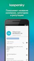 screenshot of Определитель номера, антиспам: Kaspersky Who Calls