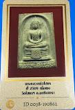 ###พระมีบัตรรับรอง 40บาท###พระสมเด็จหลวงพ่อโสธร ปี 2509 พิมพ์ใหญ่ พร้อมบัตรรับรองเวปดีดี-พระ