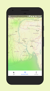 আবহাওয়া - Weather APK image thumbnail 3