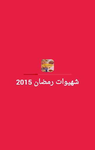 شهيوات رمضان 2015 دون انترنت
