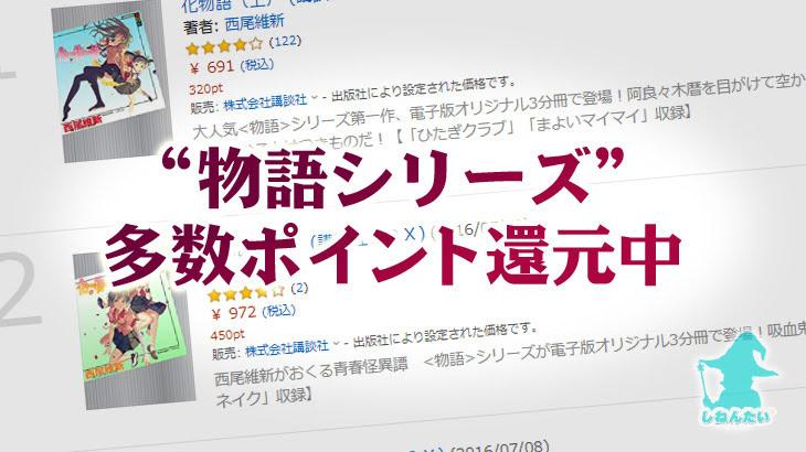 【終了】西尾維新の「物語シリーズ」がKindleストアで多数46%ポイント還元セール中:余物語予約受付中