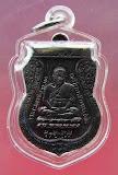 เหรียญเสมา หลวงปู่ทวด วัดช้าวให้ ปี 2539 หลังพระครูวิสัยโสภณ (ทิม) สวยเดิมๆ