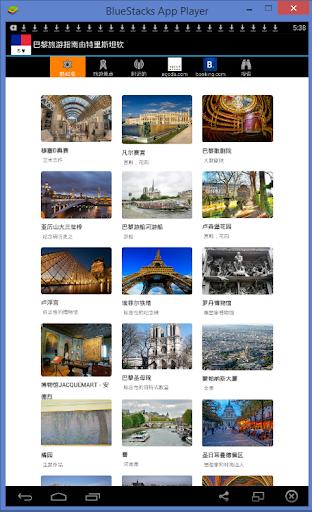 巴黎旅游指南Tristansoft