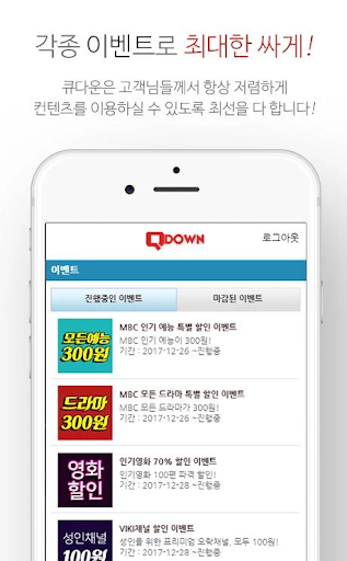 큐다운 - 최신 인기 영화 TV방송 드라마 애니 무료웹하드 다운로드전용, 스트리밍 이미지[5]