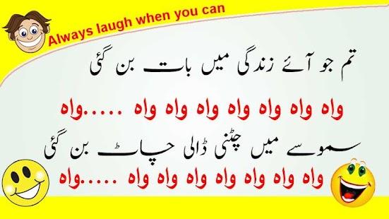 Latest Funny Urdu Jokes  Screenshot Thumbnail
