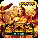 [グリパチ]ミリオンゴッド-神々の凱旋-(パチスロゲーム) icon