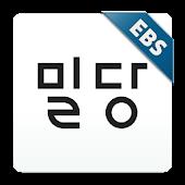 밀당영단어 ( 2016수능 영단어, ebs, 영단어)