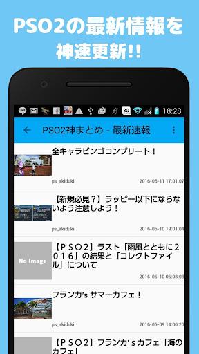 無料娱乐Appの神まとめリーダー for PSO2 PSO2の無料攻略アプリ HotApp4Game