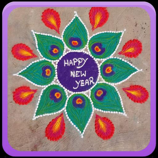 Happy New Year Rangoli 72