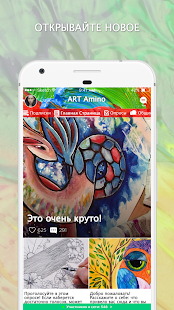 ART Амино - náhled
