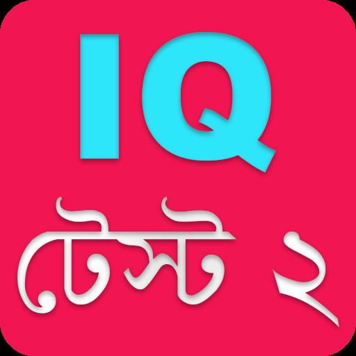 মজার মজার বুদ্ধির প্রশ্ন ২ - IQ Test