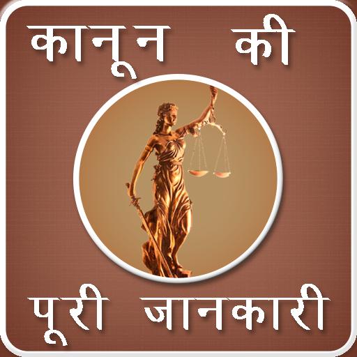 Kanoon Ki Puri Jankari (Hindi)
