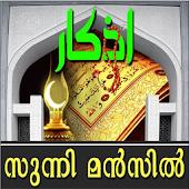 Sunni Manzil-Adkar Dua Swalath