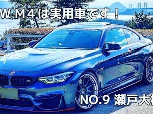 M4 クーペ  F82 コンペティションのカスタム事例画像 GOI☆CHIさんの2020年01月22日00:04の投稿