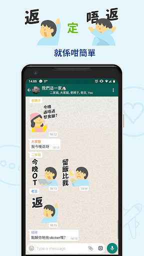 Screenshot for 我們這一家貼紙 in Hong Kong Play Store