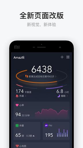 Amazfit screenshots 1