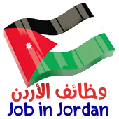 Job vacancies in Jordan Amman