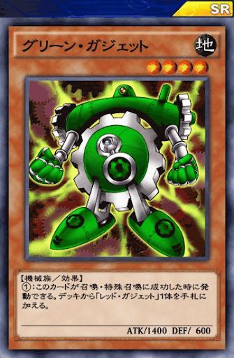 グリーン・ガジェット