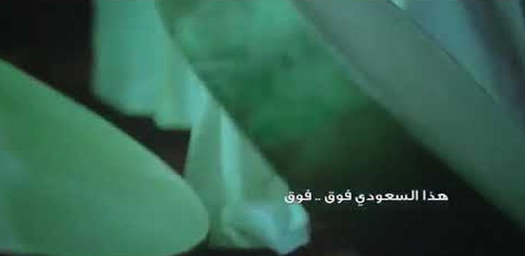 Download شيلة هذا السعودي فوق فوق فهد بن فصلا بدون نت 2019 Apk