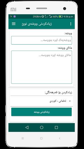 SardamDict Pro 6.5 screenshots 7
