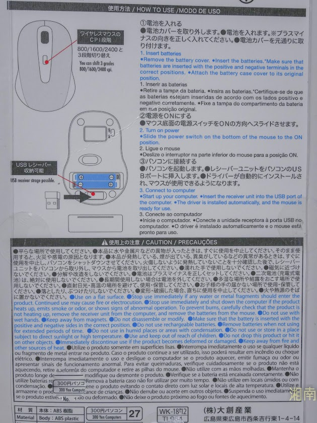 ダイソー ワイヤレスマウス@300 パッケージ裏面 取説