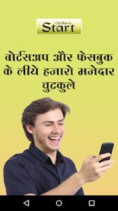 Majedar chutkule hindi me screenshot 0