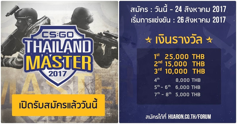 [CS:GO] ศึกการแข่งขัน CS:GO Thailand Master 2017 เปิดรับสมัครแล้ว!