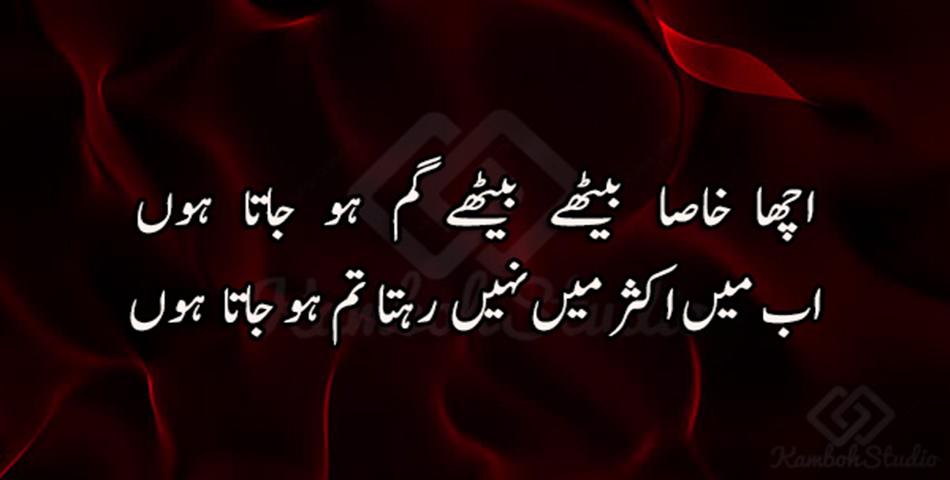 Download Best Urdu Poetry APK latest version App by Kamboh