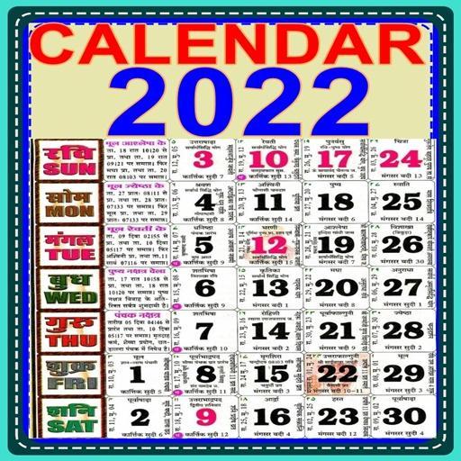 Gujarati Calendar 2022.Hindi Calendar 2022 Festival Calendar 2022 Apk Download For Windows Latest Version 1 6