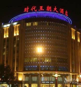 Xianyang Times Dynasty Hotel