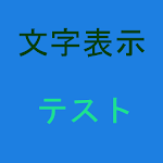 文字表示テスト icon