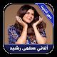 أغاني سلمى رشيد بدون نت - 2020 Salma rachid Download on Windows