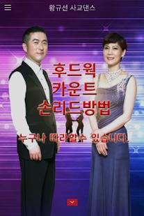 황규선웰빙댄스 - náhled