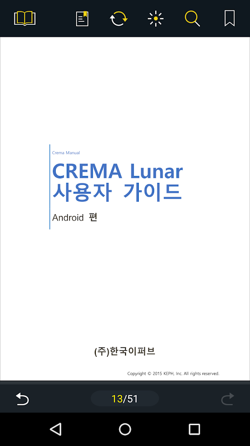 New 크레마 (Crema lunar)- screenshot