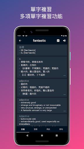 英漢字典 / 英英字典 - 極簡字典 1.19.6 screenshots 1