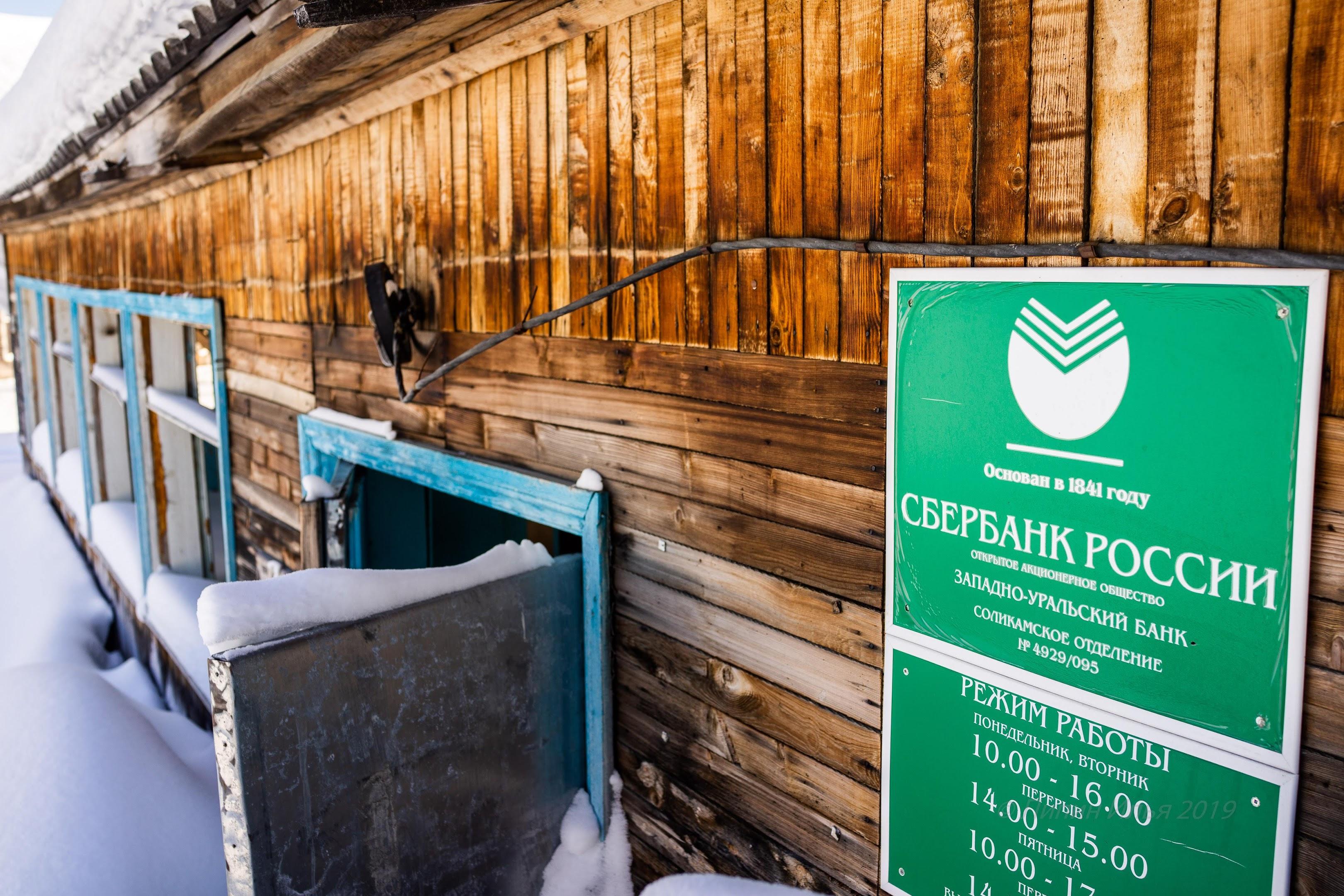 Сбербанк России. Не работает в поселке с 2014 года.