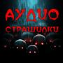 Download Аудио Страшилки Слушать На Русском apk