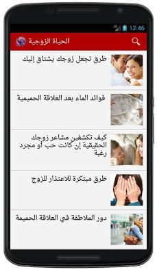الحياة الزوجية (مشاكل و حلول) - screenshot