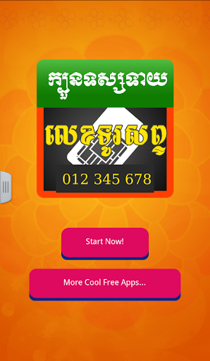 Khmer Phone Number Fortune