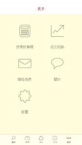 金輝地產 screenshot 4