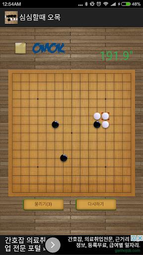 免費下載棋類遊戲APP|심심할때 오목 app開箱文|APP開箱王