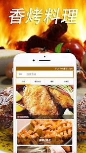 香烤料理 - náhled
