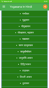 Yogasana In Hindi App Download For Android 3