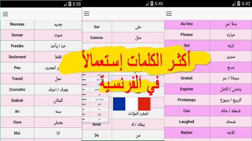 تعلم الفرنسية وأشهر الكلمات المستعملة بسرعة for PC
