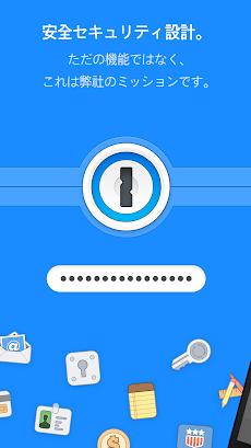 1Password – パスワード保管庫のおすすめ画像2